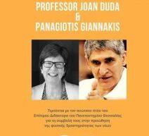 Tρίκαλα  – Η Καθηγήτρια Joan Duda και ο Παναγιώτης Γιαννάκης θα τιμηθούν με τον ανώτατο τίτλο του Επίτιμου Διδάκτορα από το Πανεπιστήμιο Θεσσαλίας στο ΤΕΦΑΑ