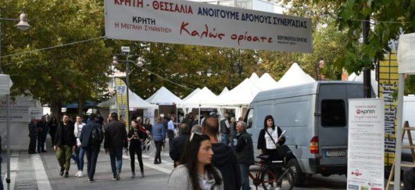 «Άρωμα» Κρήτης στη Λάρισα – Έκθεση κρητικών προϊόντων στην Κεντρική Πλατεία