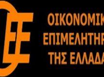 Οι Τρικαλινοί οικονομολόγοι υποψήφιοι στις εκλογές του Οικονομικού Επιμελητηρίου Ελλάδος