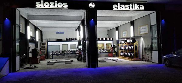 Premium υπηρεσίες ελαστικών στο κάθετο συγκρότημα SIOZIOS Ελαστικά