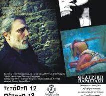 Η Θεατρική παράσταση «Ιστορίες Ανδρών» στην Ανδρομέδα 12 και 13 Φεβρουαρίου