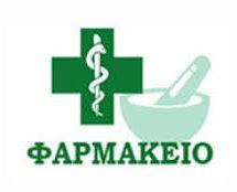Στην Καλαμπάκα ζητείται Φαρμακοποιός και υπάλληλος φαρμακείου