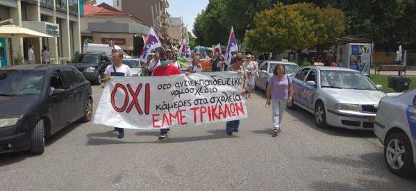 Στα Τρίκαλα δάσκαλοι και καθηγητές σε συλλαλητήριο τη Δευτέρα