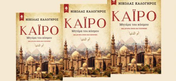 Για τη χαμένη «αραβική άνοιξη» του Τρικαλινού συγγραφέα Νίκου Καλόγηρου