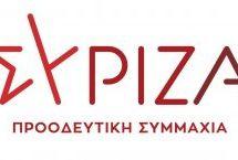 Ανακοίνωση του ΣΥΡΙΖΑ-Προοδευτική Συμμαχία Τρικάλων για την Πρωτομαγιά