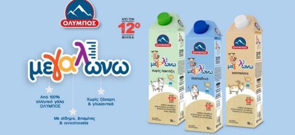 """""""ΟΛΥΜΠΟΣ μεγαλώνω"""": Νέα σειρά από προϊόντα γάλακτος για παιδιά"""