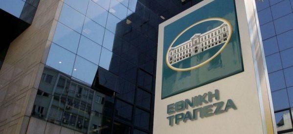 """Κλείνει το υποκατάστημα της Εθνικής Τράπεζας στην Ασκληπιού στα Τρίκαλα – """"Λουκέτο"""" σε 41 υπόκαταστηματα"""