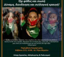 Παρέμβαση διαμαρτυρίας ενάντια στη βία- Σάββατο 27/2 πλατεία Ρήγα Φεραίου