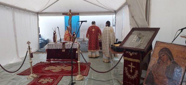 Η Θεία Λειτουργία έγινε σε σκηνή στο Δαμάσι