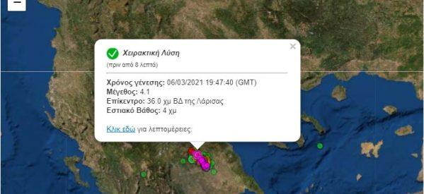 Νέα σεισμική δόνηση 4.1 Ρίχτερ αισθητή στα Τρίκαλα ώρα 21.47