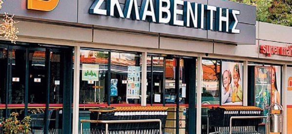 Νέο υπερμάρκετ της Σκλαβενίτης στα Τρίκαλα