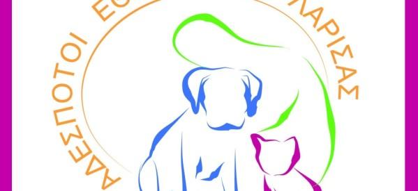 ΛΑΡΙΣΑ: Φιλοζωικό σωματείο επικηρύσσει φονιά ζώων
