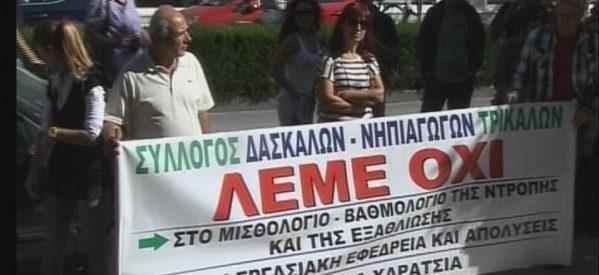 Tρικαλινό συλλαλητήριο από καθηγητές, δασκάλους και νηπιαγωγούς