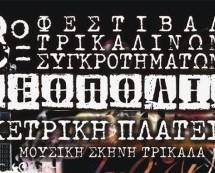 """Τρικαλινό φεστιβάλ ροκ μουσικής """"ΝΕΟΠΟΛΙΣ"""""""