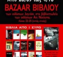 Μπαζάρ βιβλίων για τρικαλινές εκδόσεις στην Αθήνα