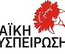 ΛΑΪΚΗ ΣΥΣΠΕΙΡΩΣΗ: Αξιολόγηση στον Δήμο Τρίκκαίων σημαίνει εκποίηση δημοτικής περιουσίας