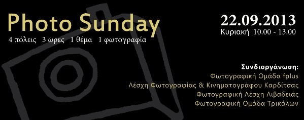 Photo Sunday: 4 πόλεις, 3 ώρες, 1 θέμα, 1 φωτογραφία