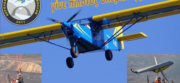 Κάλεσμα της Αερολέσχης Πύλης για δίπλωμα υπερελαφρών