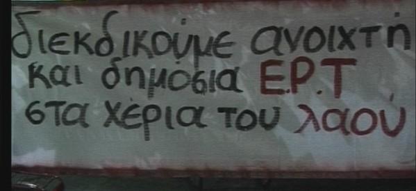 """Διαμαρτυρία για το νέο """"μαύρο' στην ΕΡΤ"""