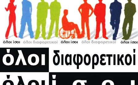 Οι 43 παθήσεις που παίρνουν οριστικά αναπηρική σύνταξη