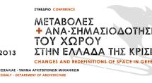 Αρχιτεκτονικό συνέδριο για τον χώρο στην Ελλάδα της κρίσης