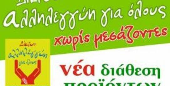 Νέα διάθεση προϊόντων χωρίς μεσάζοντες στα Τρίκαλα