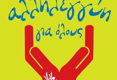 """Και από τα Τρίκαλα συμμετοχή στον στόχο για """"αλληλεγγύη παντού"""""""