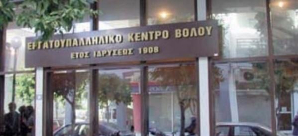 """Το ΕΚ Βόλου καταγγέλλει τη """"Φωκάς"""""""
