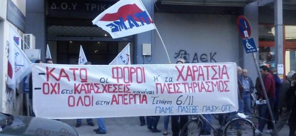 Παράσταση διαμαρτυρίας του ΠΑΜΕ στην Εφορία Τρικάλων