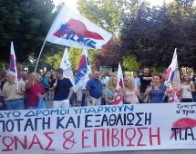 Κάλεσμα του Σωματείου Λογιστών για το συλλαλητήριο του ΠΑΜΕ