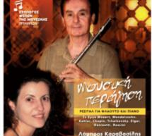 Ρεσιτάλ για φλάουτο και βιολί