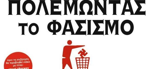 Σήμερα η εκδήλωση των νέων ΣΥΡΙΖΑ για τον φασισμό