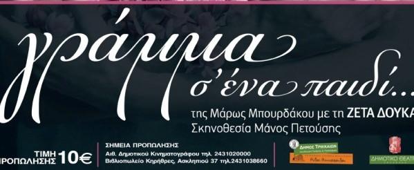 """Η Οριάννα Φαλάτσι """"ζωντανεύει"""" στο Δημοτικό Θέατρο"""