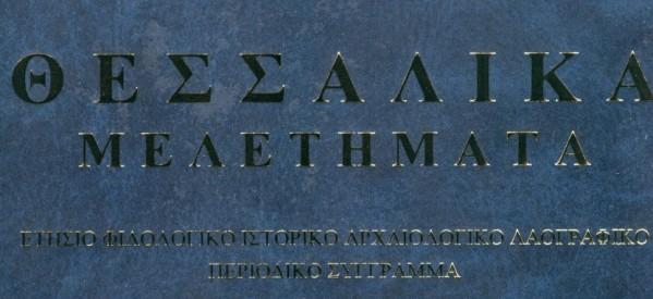 Στιγμές από την ιστορία και τη ζωή της Θεσσαλίας