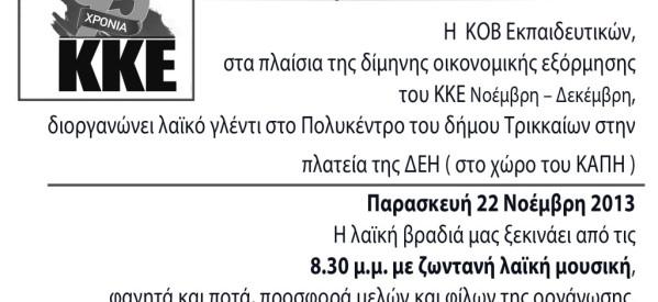 ΚΚΕ: Λαϊκή βραδιά από την Κομματική Οργάνωση Εκπαιδευτικών