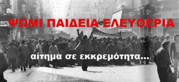 Δύο ξεχωριστές εκδηλώσεις για την 43η επέτειο του Πολυτεχνείου στα Τρίκαλα