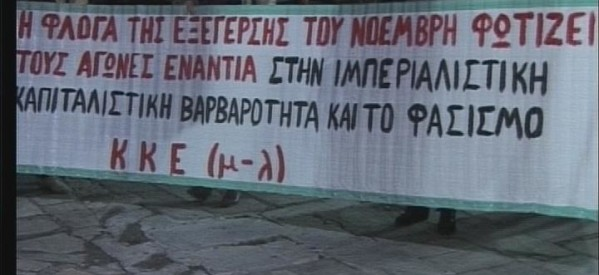 ΚΚΕ (μ-λ): Μέτωπο αντίστασης είναι το μήνυμα του Νοέμβρη