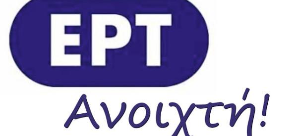 Η ΕΡΤ καλεί δημιουργούς για τηλεοπτικό πρόγραμμα