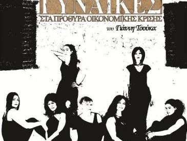 """Θεατρική παράσταση για """"Γυναίκες στα πρόθυρα οικονομικής κρίσης"""""""