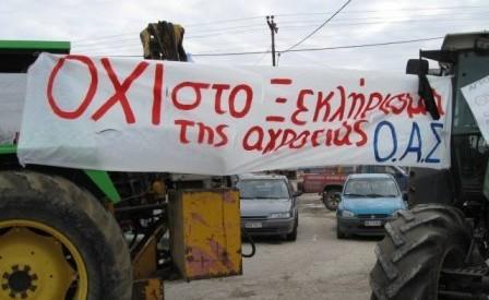 """Η """"Ανοιξη"""" καλεί τους αγρότες στην απεργία"""