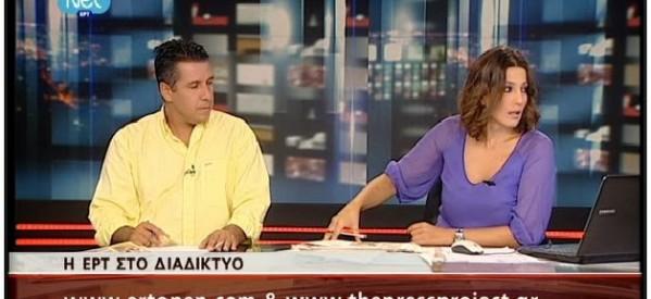 Από τα Τρίκαλα σήμερα η τηλεοπτική ΠΡΩΙΝΗ ΕΝΗΜΕΡΩΣΗ της ΕΡΤ