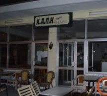 Μετά από ενάμισι χρόνο ανοίγουν ξανά τα ΚΑΠΗ στον Δήμο Τρικκαίων