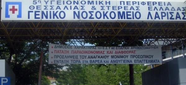 Αντιδρούν και οι νοσηλευτές της Θεσσαλίας για τη διαθεσιμότητα