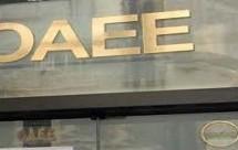 Εκδήλωση εμπόρων και επαγγελματιών στα Τρίκαλα για τον ΟΑΕΕ