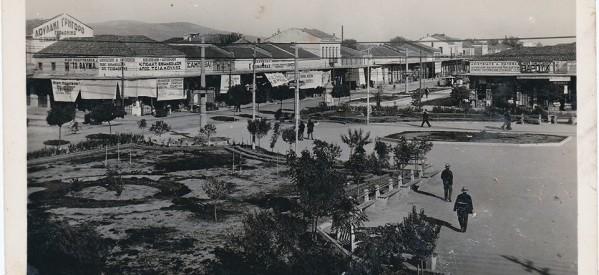 Η κεντρική πλατεία Τρικάλων λίγο πριν τον πόλεμο