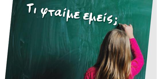 Καταργούνται 116 οργανικές δασκάλων στον νομό Τρικάλων;
