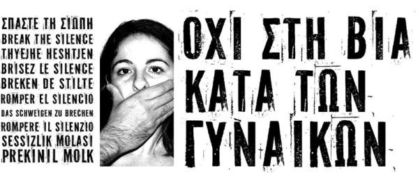 Τρίκαλα: Οχι στη βία κατά των γυναικών, με Συμβουλευτικό Κέντρο