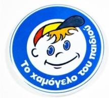 """Σχολικό bazaar στα Τρίκαλα από """"Το Χαμόγελο του Παιδιού"""""""