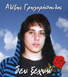 Δεκέμβρης = Αλέξανδρος Γρηγορόπουλος