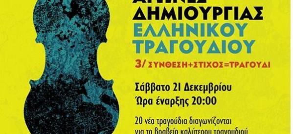 Τρικαλινή συμμετοχή στους Αγώνες Δημιουργίας Ελληνικού Τραγουδιού